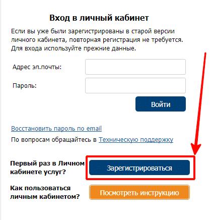 регистрация в личном кабинете клиента