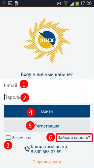 вход и регистрация в МосСблЕИРЦ через приложение