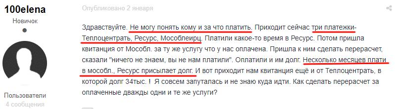 отзыв о платежах МосОблЕИРЦ